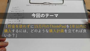 ThinkPadを1年以内に購入するためには?
