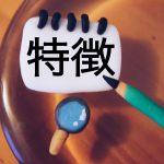 漸(ZEN)コンサルティングのサービスの特徴