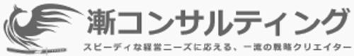 漸(ZEN)コンサルティングフッターロゴ
