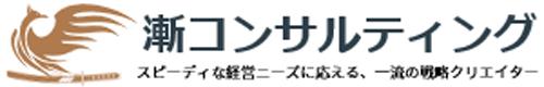 """ビジネス経営戦略の雄 """"漸コンサルティング"""""""