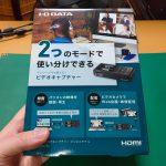 ビジネス用ビデオキャプチャーの購入『GV-HDRECB2』
