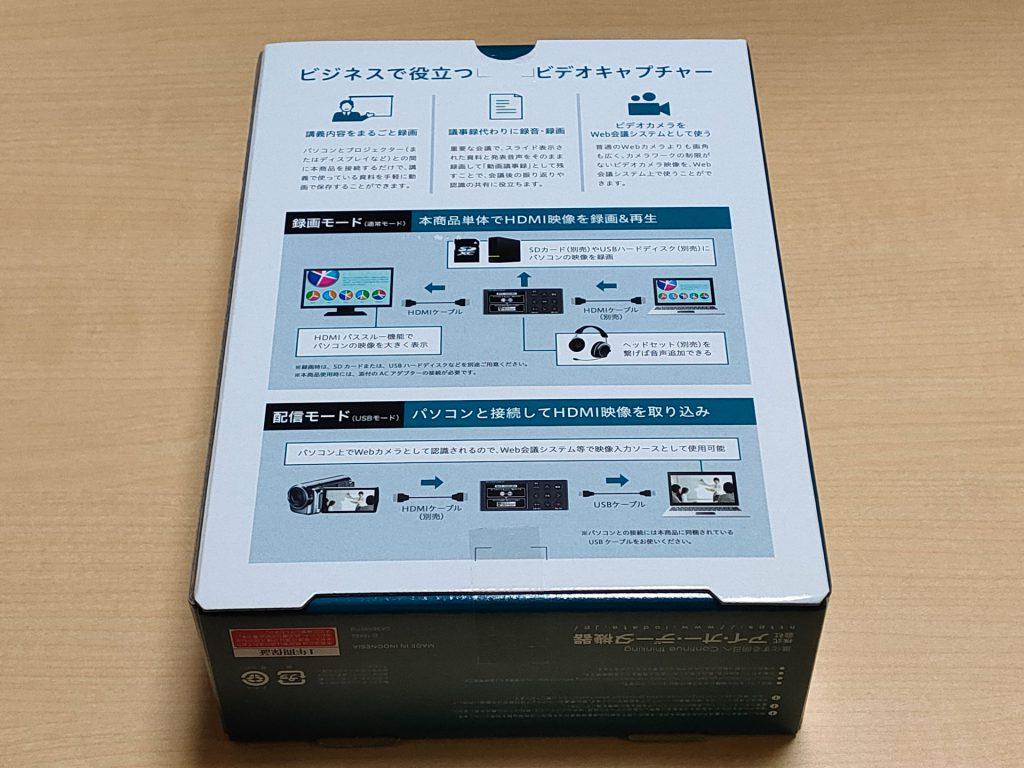 ビデオキャプチャー『GV-HDRECB2』背面