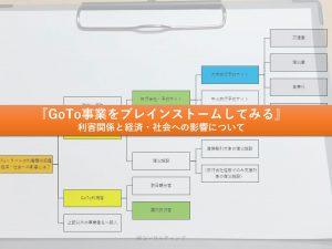 GoToトラベルの影響をブレインストームしてみる-アイキャッチ画像