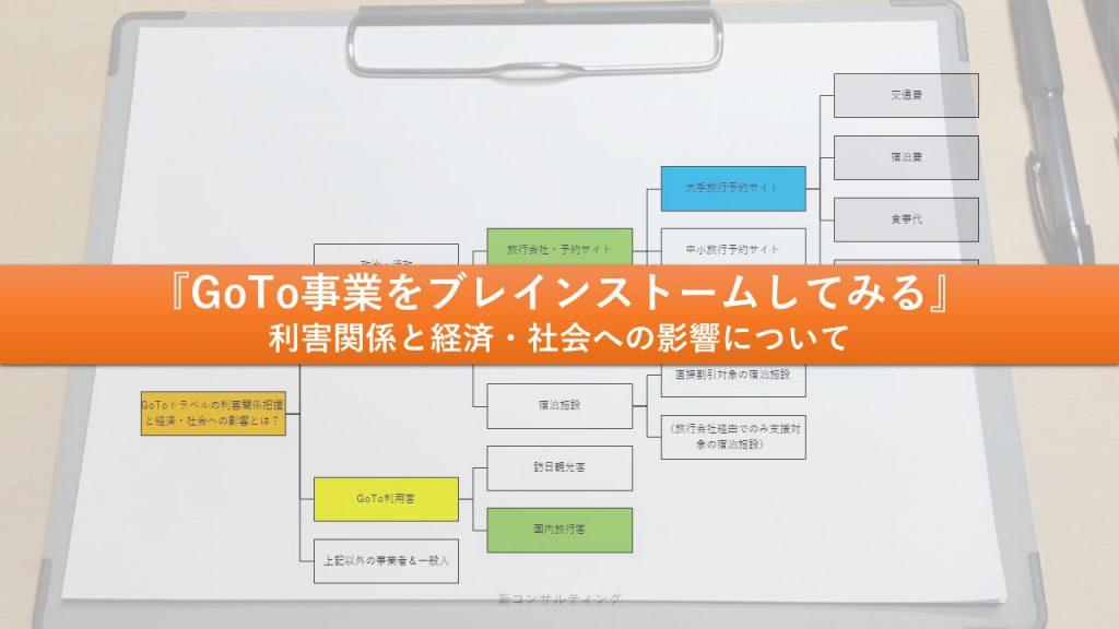 GoToトラベルによる経済・社会への影響をブレインストームしてみる【時
